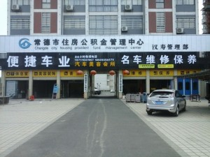 贺湖南常德汉寿县水斧M9洗车房