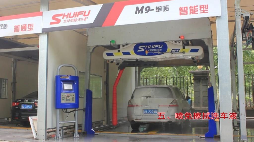 五喷洒免擦拭洗车液2
