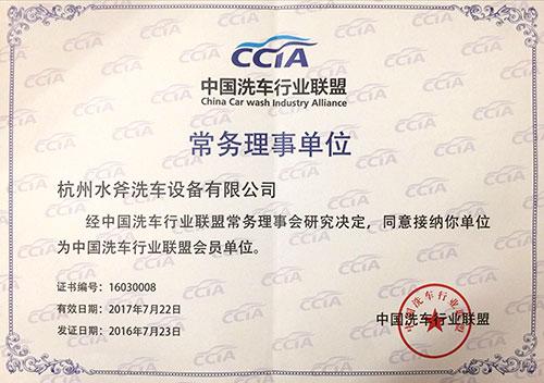 中国洗车行业联盟-常务理事单位-w500.jpg