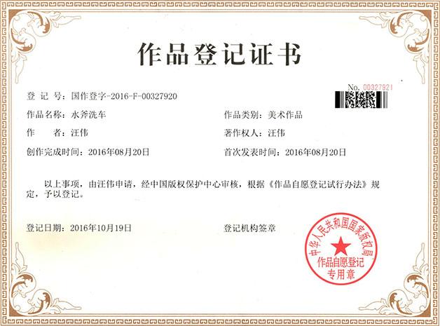作品登记证书-w628.jpg